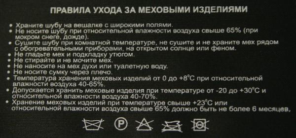Правила ухода за меховыми изделиями
